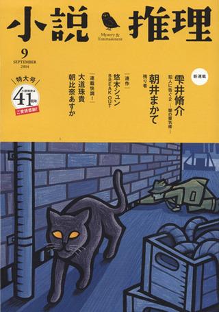 小説推理 14年9月号