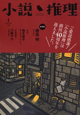 小説推理 2013.01