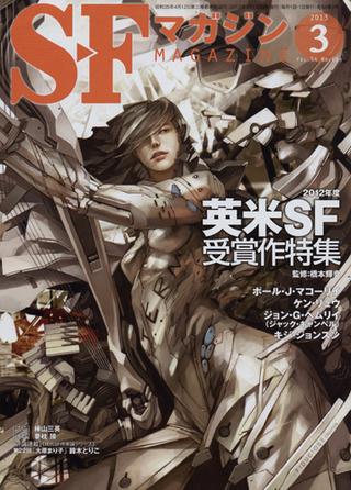 SFマガジン 2013.03