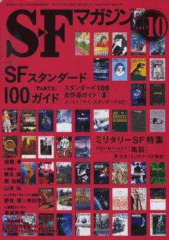 SFマガジン2011年10月号