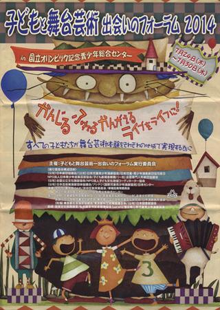 子どもと舞台芸術01