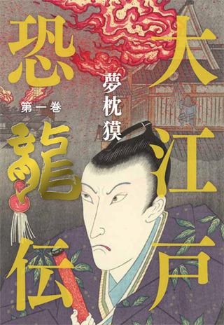 大江戸恐龍伝.01