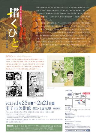 egakuhito_yonago_A4_2のコピー 2