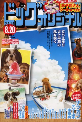 ビックコミックオリジナル 16年8月5日号
