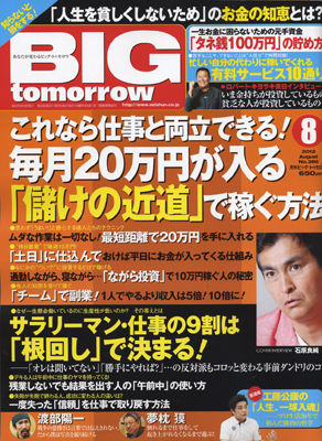 BIG tomorrow_12-8