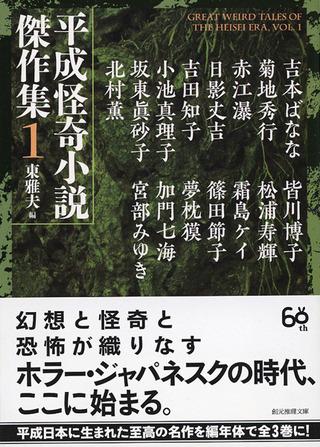 heiseikaiki_1