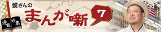 まんが噺07