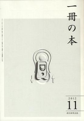 一冊の本2012年11月号