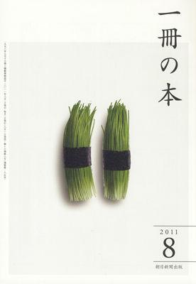 一冊の本2011年8月号