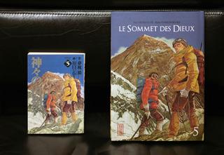 フランス愛蔵版「神々の山嶺」5