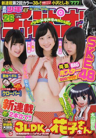 週刊少年チャンピオン2013年26号