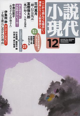 小説現代201312