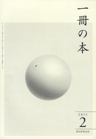 一冊の本.2015年2月号