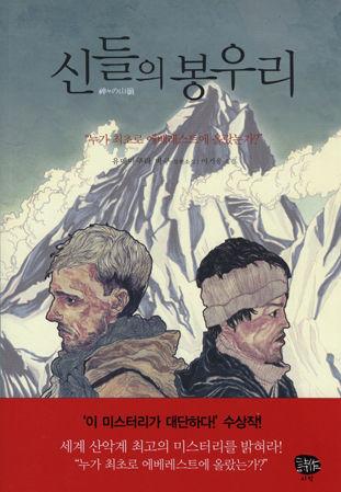 韓国 小説 「神々の山嶺」
