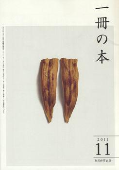 一冊の本2011年11月号
