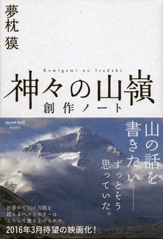 神々の山嶺 創作ノート