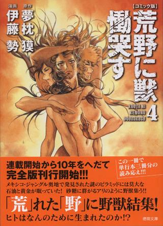 コミック版荒野に獣 4 オビ