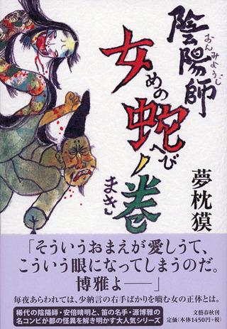 女蛇_obi