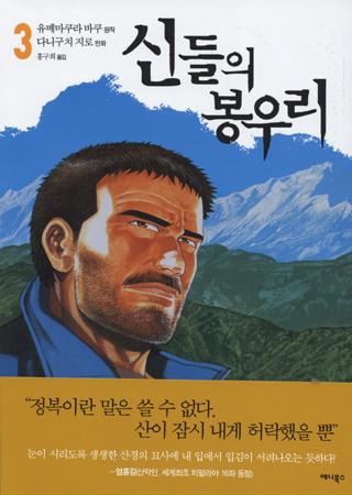 韓国版コミック「神々の山嶺」3巻