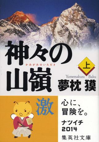 「神々の山嶺」上巻 20刷 集英社文庫