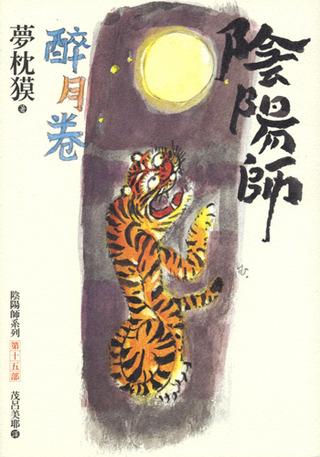 台湾 酔月ノ巻