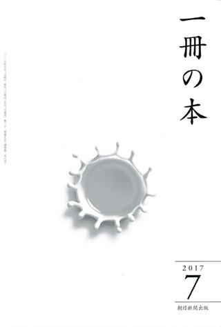 一冊の本 2017年7月号