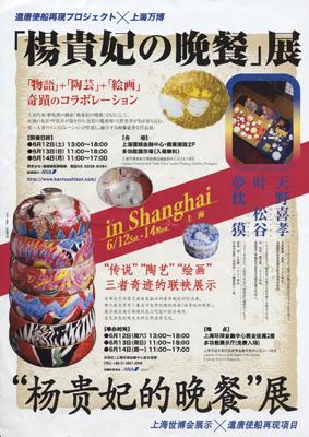 楊貴妃の晩餐 上海展