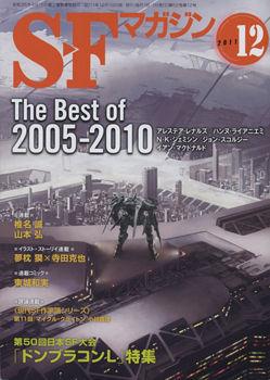 SFマガジン2011年12月号