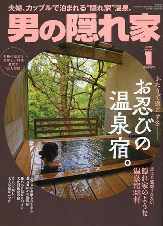 kakurega_20_01