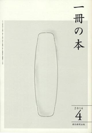 一冊の本.2014年4月号