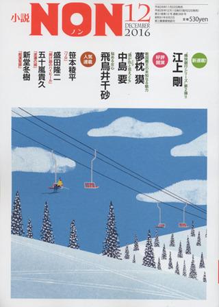 小説NON 201612