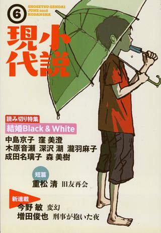 小説現代 2016年6月号