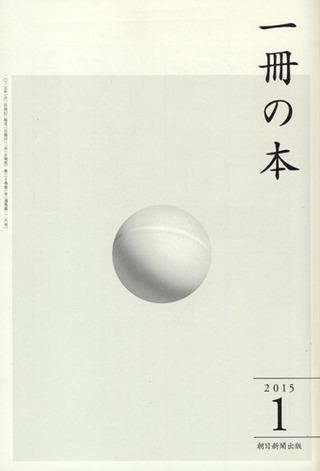 一冊の本.2015年1月号