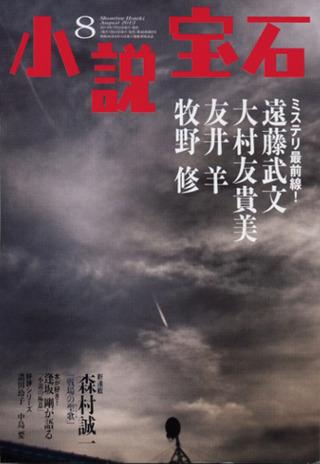 小説宝石2013年8月号