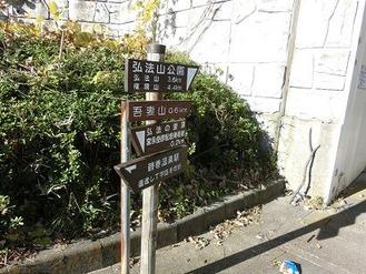 弘法山~念仏山