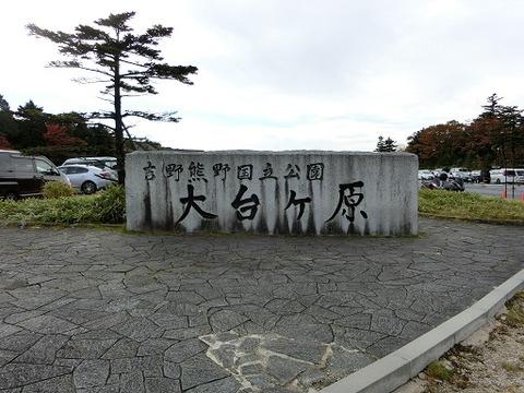 大台ケ原山