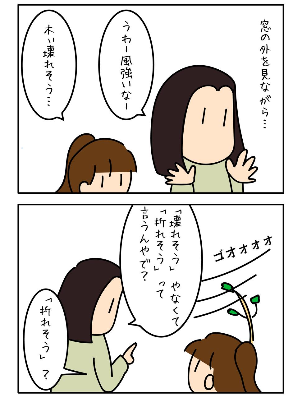 日本語と仏語 : 双子消息