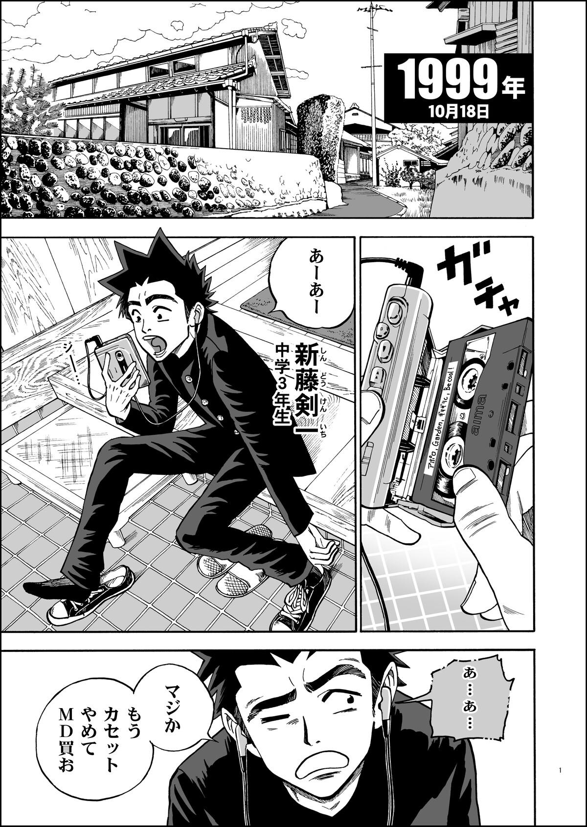 ☆暁の超特急 : SUIKAHARA漫画