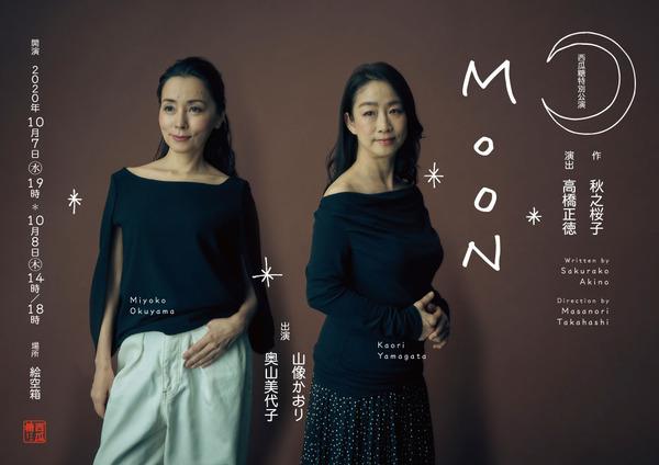 moon-BKre2