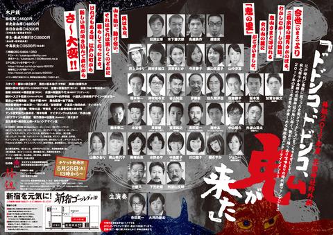 onigakita_flyer2