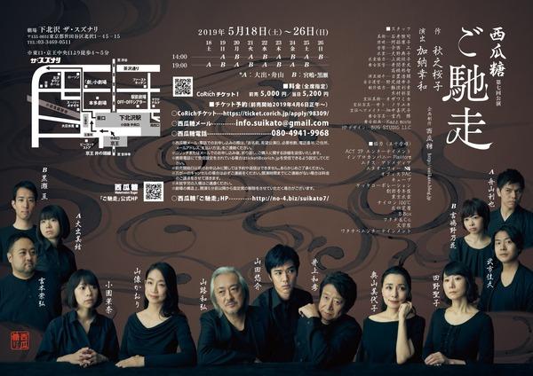 gochiso-flyer-uraF02 (002)