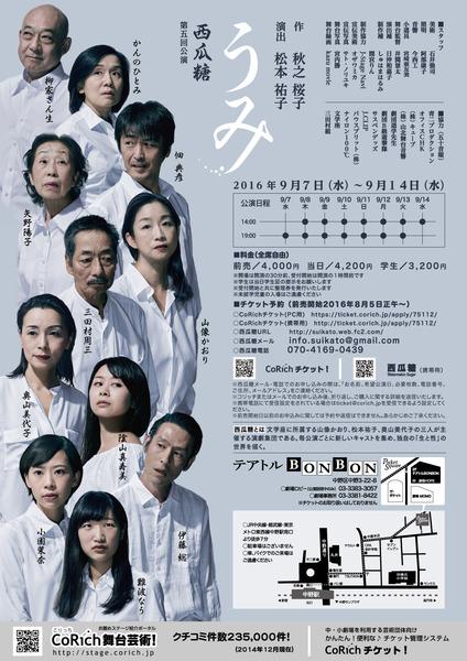 umi-flyer-pict_latest