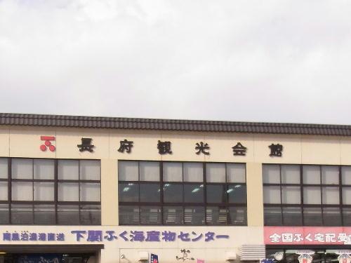 長府観光センター