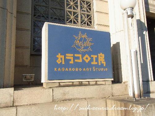 松江2018カラコロ工房1