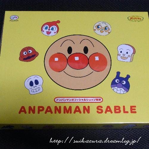アンパンマン-3 2020