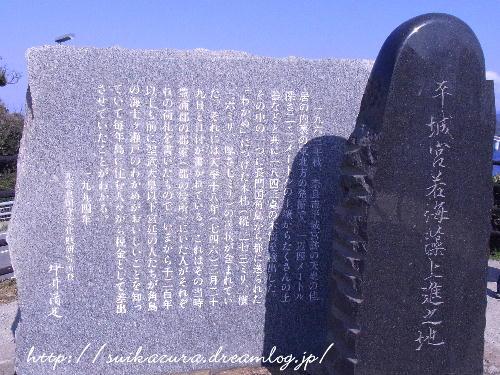 角島若布の碑2019