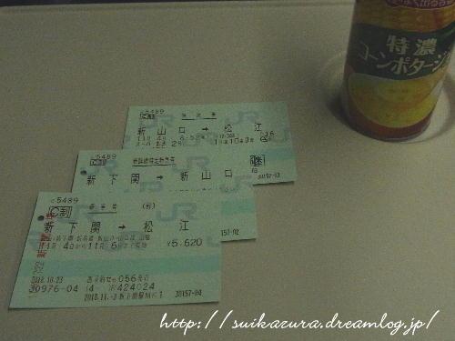 松江2018切符