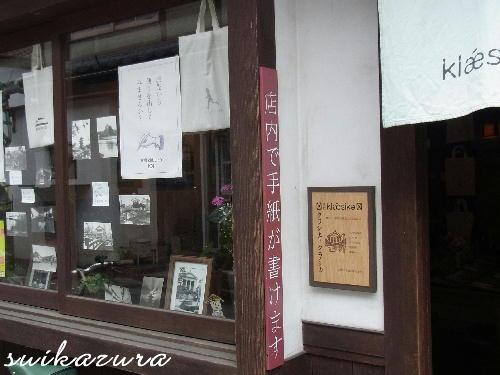 倉敷クラシカ