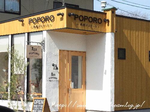 ポポロ2019-1