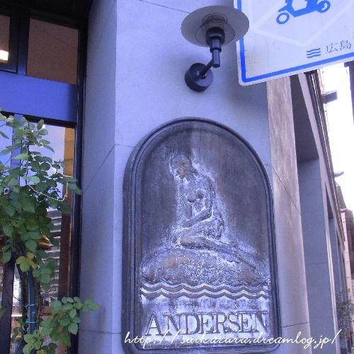 アンデルセン2